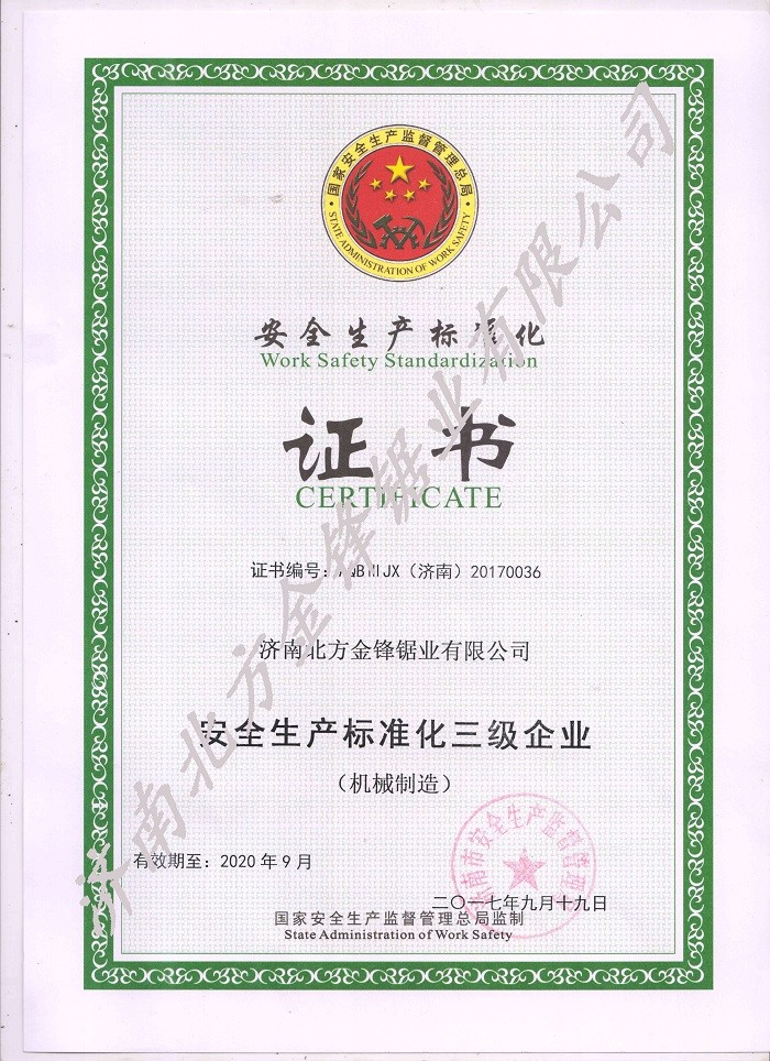 安全生产标准化三级证书(水印)xiao.jpg